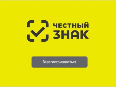 """Регистрация в системе маркировки """"Честный Знак"""""""