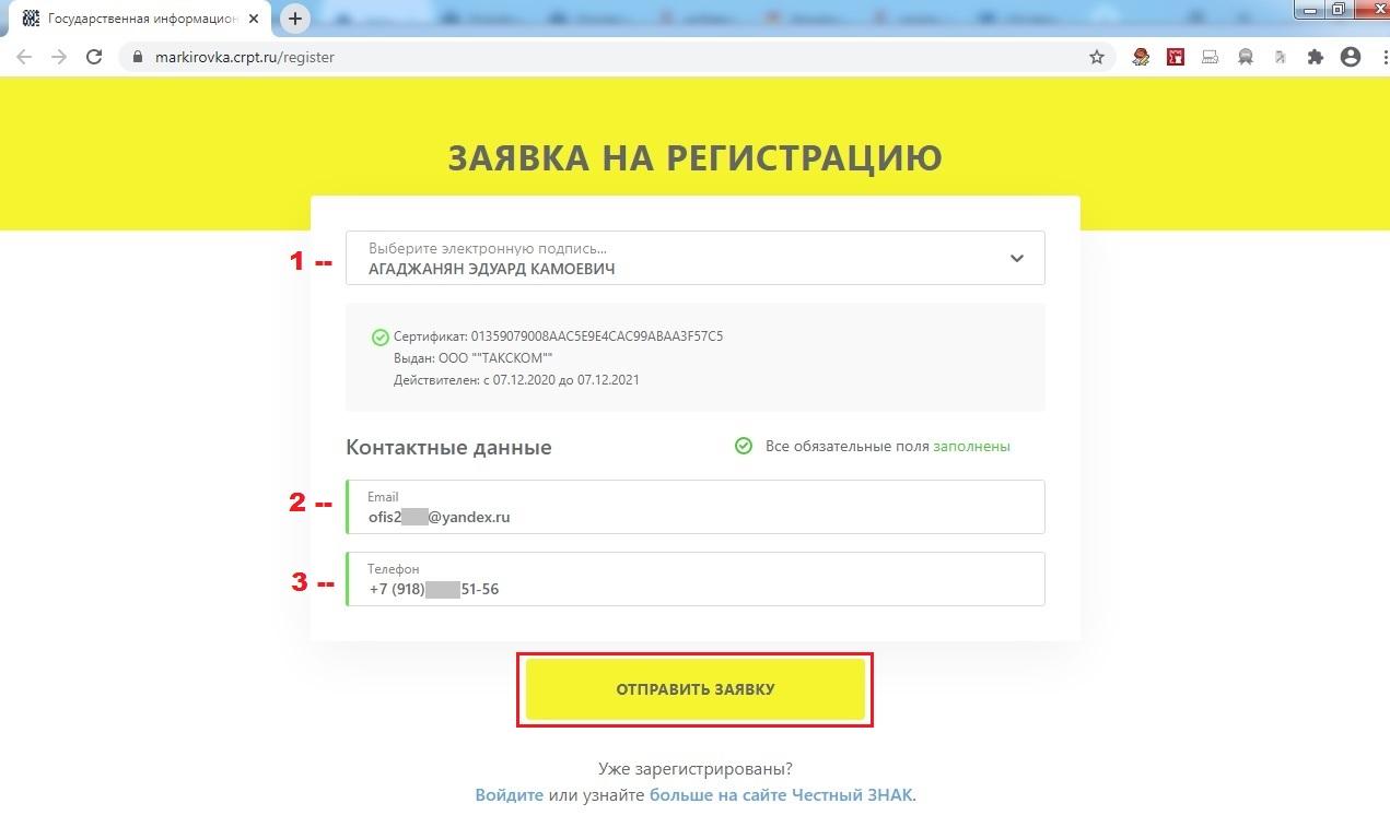 Электронная подпись (ЭЦП) для Честного знака, купить и получить в Москве